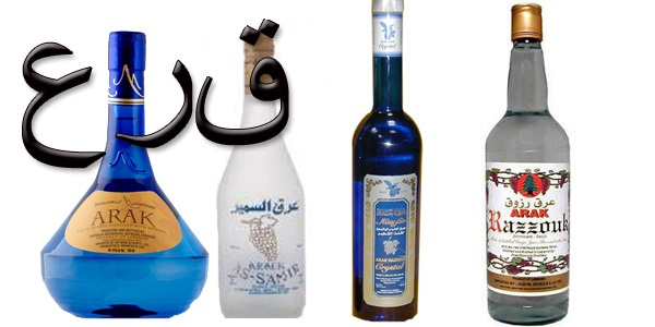 What is the Arak